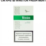Сигареты Winston Fresh Menthol Super Slims 1